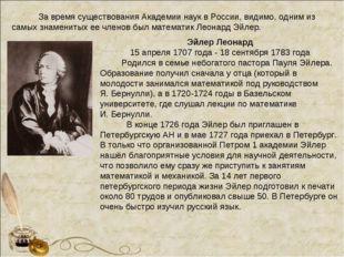 Эйлер Леонард 15 апреля 1707 года - 18 сентября 1783 года Родился в семье не