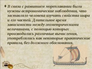 В связи с развитием мореплавании были нужны астрономические наблюдения, что з
