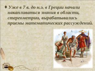 Уже в 7 в. до н.э. в Греции начали накапливаться знания в области, стереометр