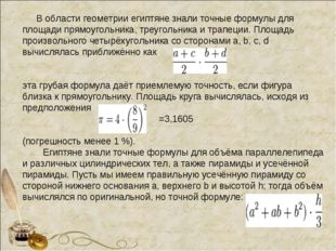 В области геометрии египтяне знали точные формулы для площади прямоугольника