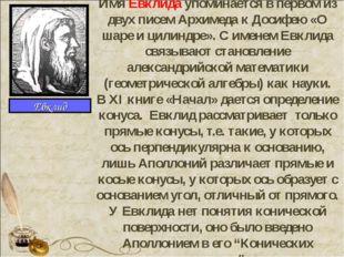 Имя Евклида упоминается в первом из двух писем Архимеда к Досифею «О шаре и ц