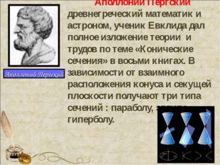 Аполлоний Пергский древнегреческий математик и астроном, ученик Евклида дал