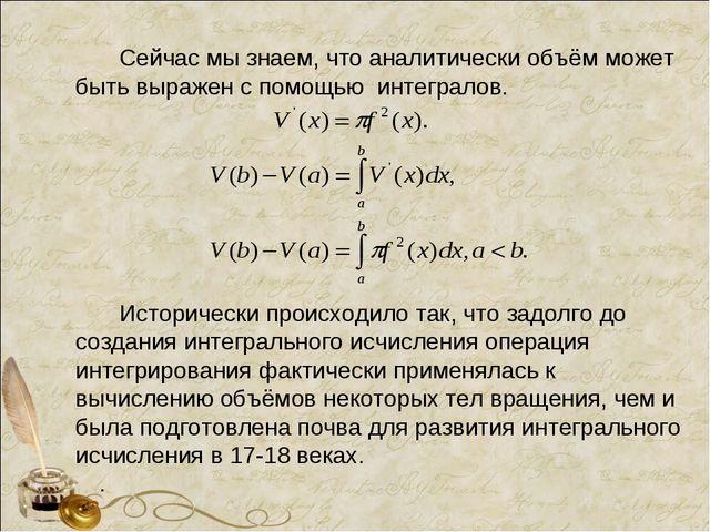 Сейчас мы знаем, что аналитически объём может быть выражен с помощью интегра...