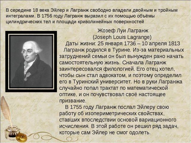Жозеф Луи Лагранж (Joseph Louis Lagrange) Даты жизни: 25 января 1736 – 10 ап...