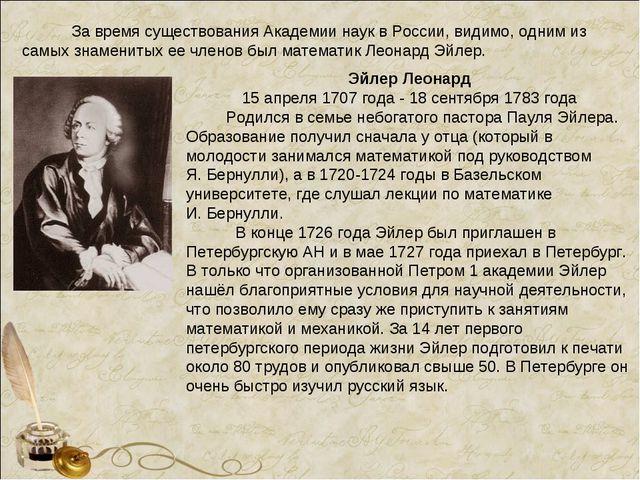 Эйлер Леонард 15 апреля 1707 года - 18 сентября 1783 года Родился в семье не...
