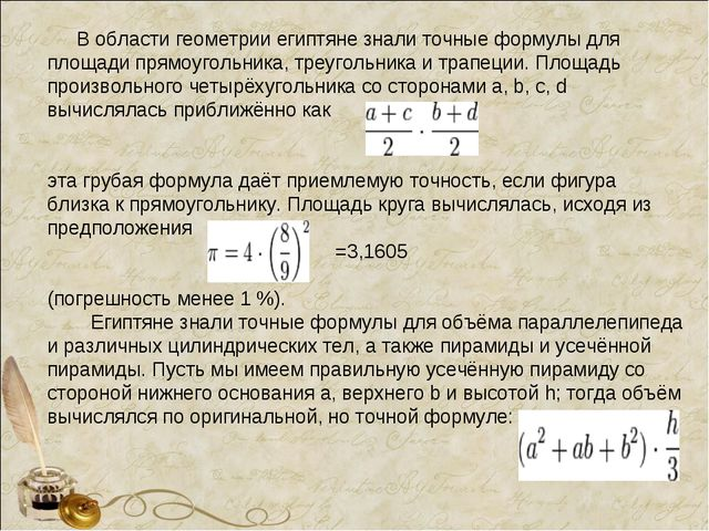 В области геометрии египтяне знали точные формулы для площади прямоугольника...