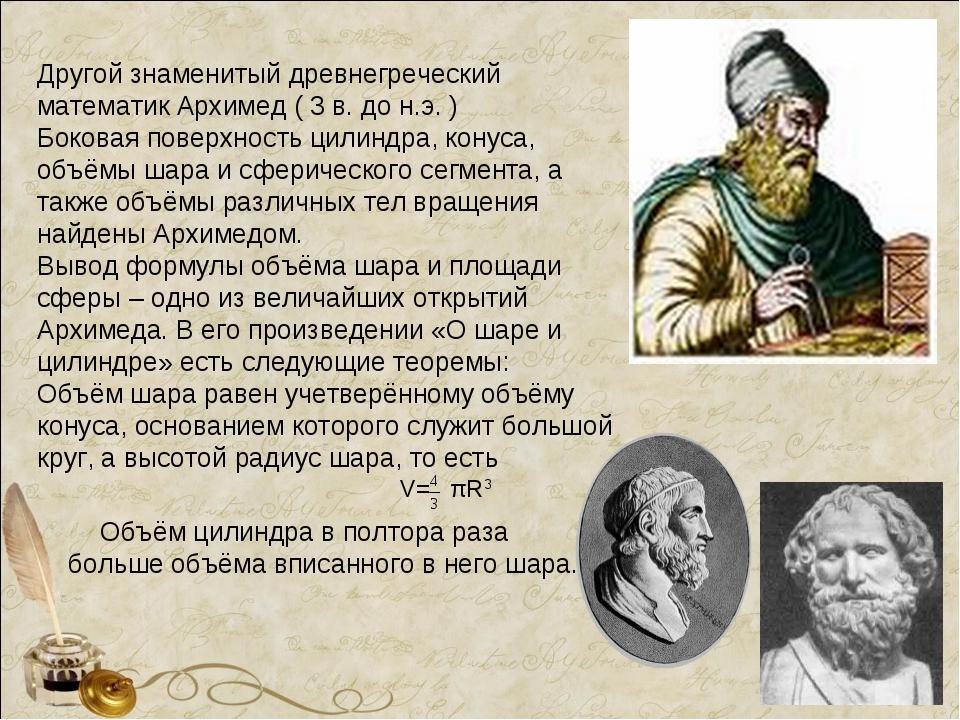 Другой знаменитый древнегреческий математик Архимед ( 3 в. до н.э. ) Боковая...
