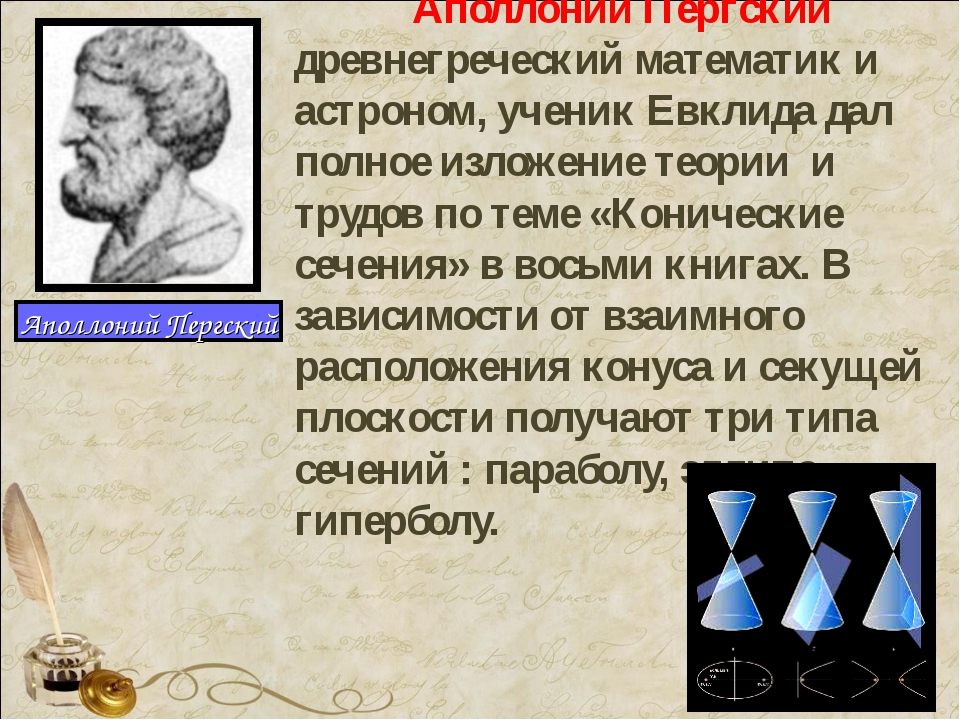 Аполлоний Пергский древнегреческий математик и астроном, ученик Евклида дал...