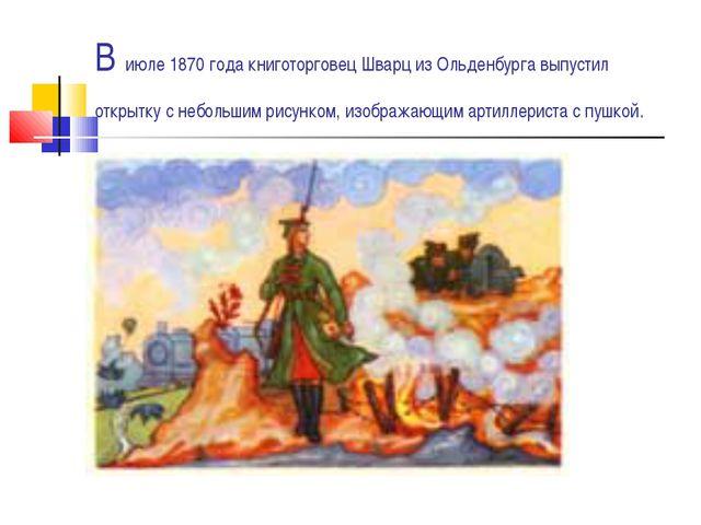 В июле 1870 года книготорговец Шварц из Ольденбурга выпустил открытку с небол...