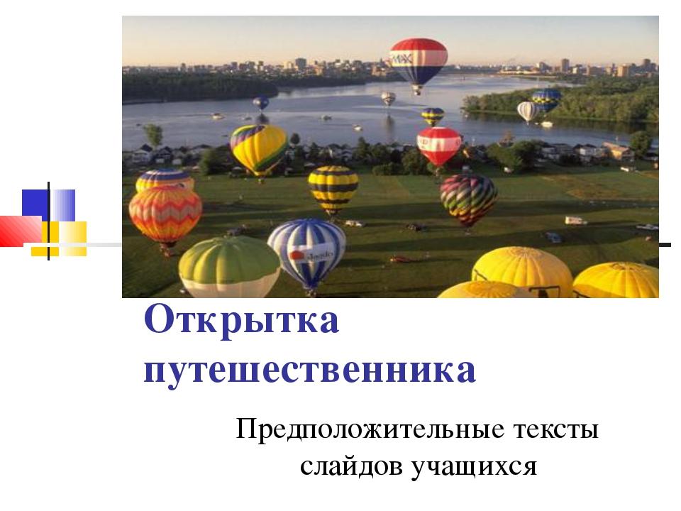 Открытка путешественника Предположительные тексты слайдов учащихся