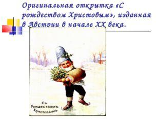 Оригинальная открытка «С рождеством Христовым», изданная в Австрии в начале X