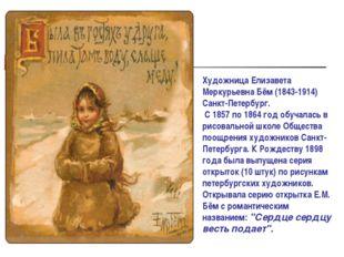 Художница Елизавета Меркурьевна Бём (1843-1914) Санкт-Петербург. С 1857 по 18