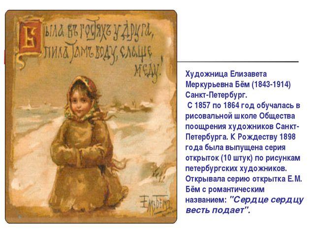 Художница Елизавета Меркурьевна Бём (1843-1914) Санкт-Петербург. С 1857 по 18...