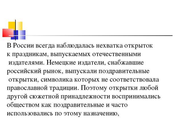 В России всегда наблюдалась нехватка открыток к праздникам, выпускаемых отече...