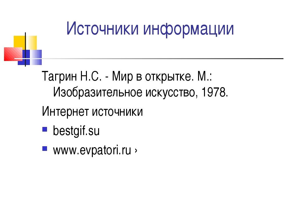 Источники информации Тагрин Н.С. - Мир в открытке. М.: Изобразительное искусс...