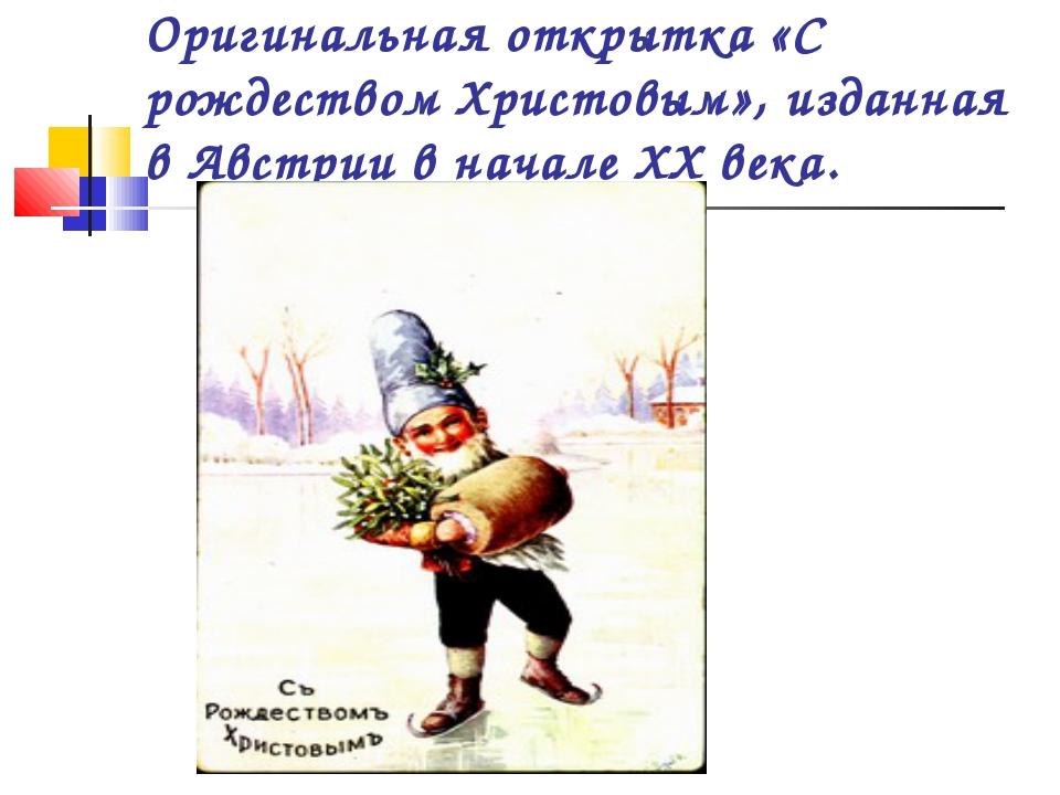 Оригинальная открытка «С рождеством Христовым», изданная в Австрии в начале X...