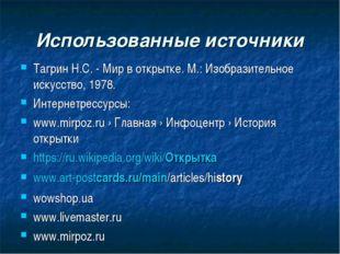 Использованные источники Тагрин Н.С. - Мир в открытке. М.: Изобразительное ис