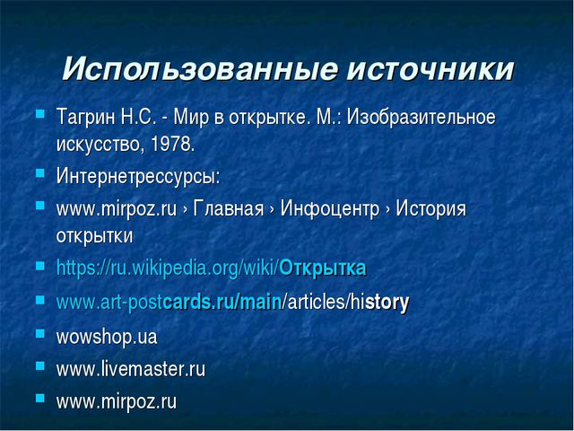 Использованные источники Тагрин Н.С. - Мир в открытке. М.: Изобразительное ис...