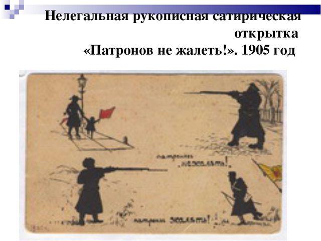 Нелегальная рукописная сатирическая открытка «Патронов не жалеть!». 1905 год