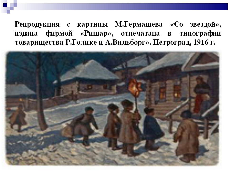Репродукция с картины М.Гермашева «Со звездой», издана фирмой «Ришар», отпеча...