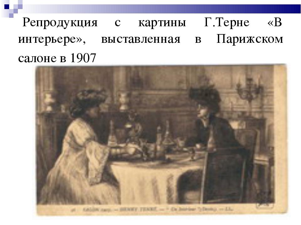 Репродукция с картины Г.Терне «В интерьере», выставленная в Парижском салоне...