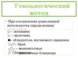 Генеалогический метод При составлении родословной используется определенная