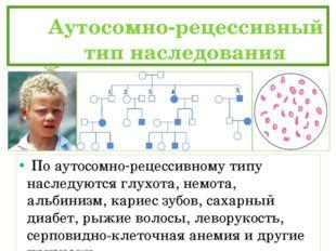 Аутосомно-рецессивный тип наследования По аутосомно-рецессивному типу нас