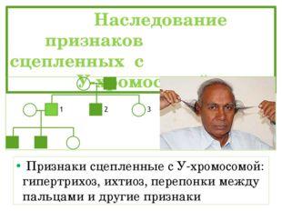 Наследование признаков сцепленных с У-хромосомой Признаки сцепленные с У-хро