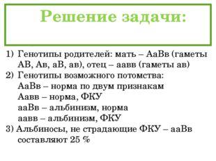 Решение задачи: Генотипы родителей: мать – АаВв (гаметы АВ, Ав, аВ, ав), оте