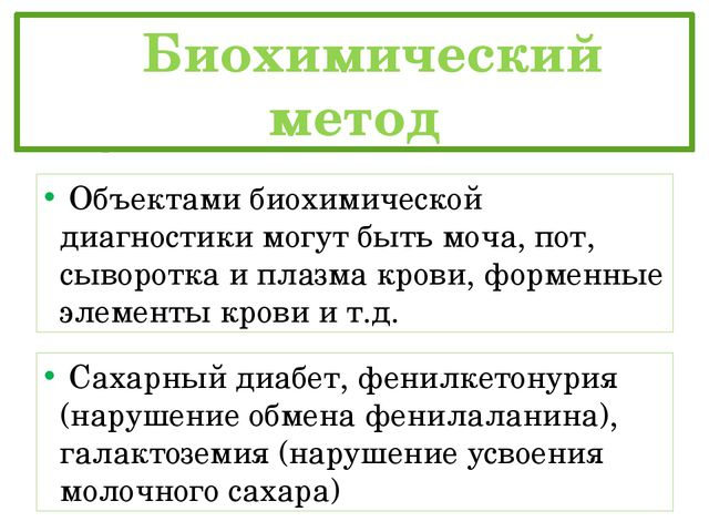 Биохимический метод Сахарный диабет, фенилкетонурия (нарушение обмена фенила...