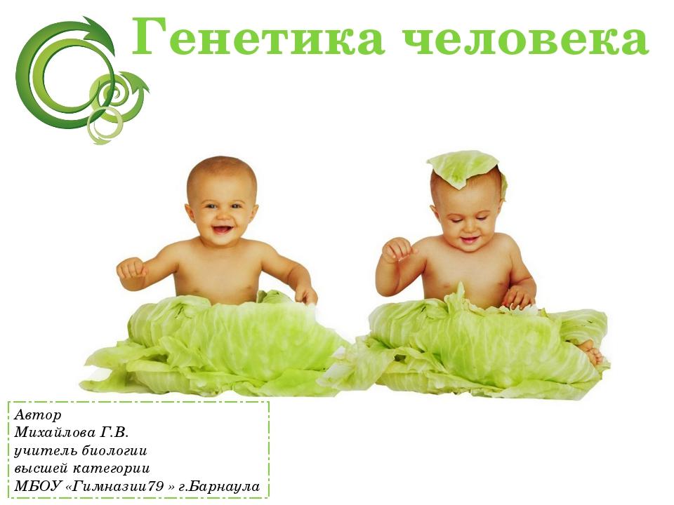 Генетика человека Автор Михайлова Г.В. учитель биологии высшей категории МБОУ...