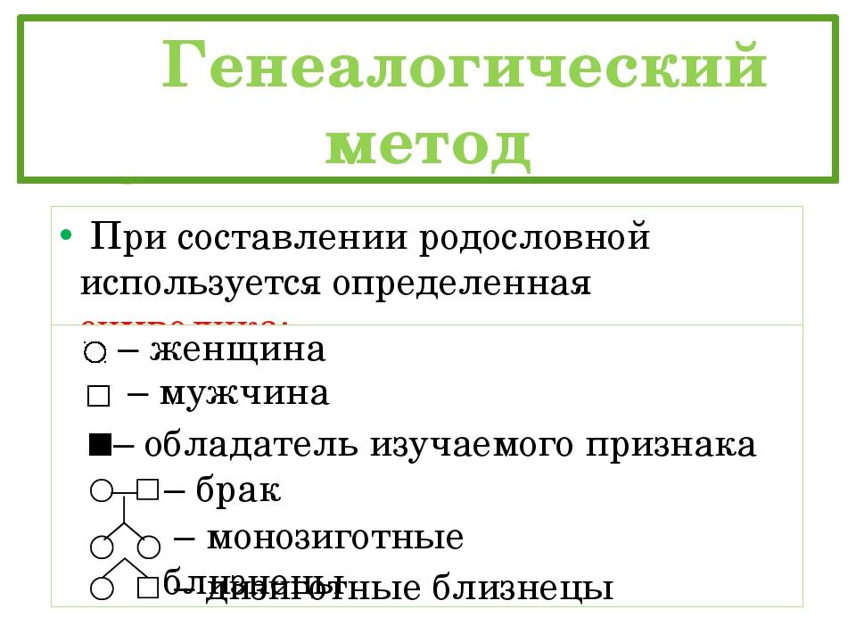 Генеалогический метод При составлении родословной используется определенная...