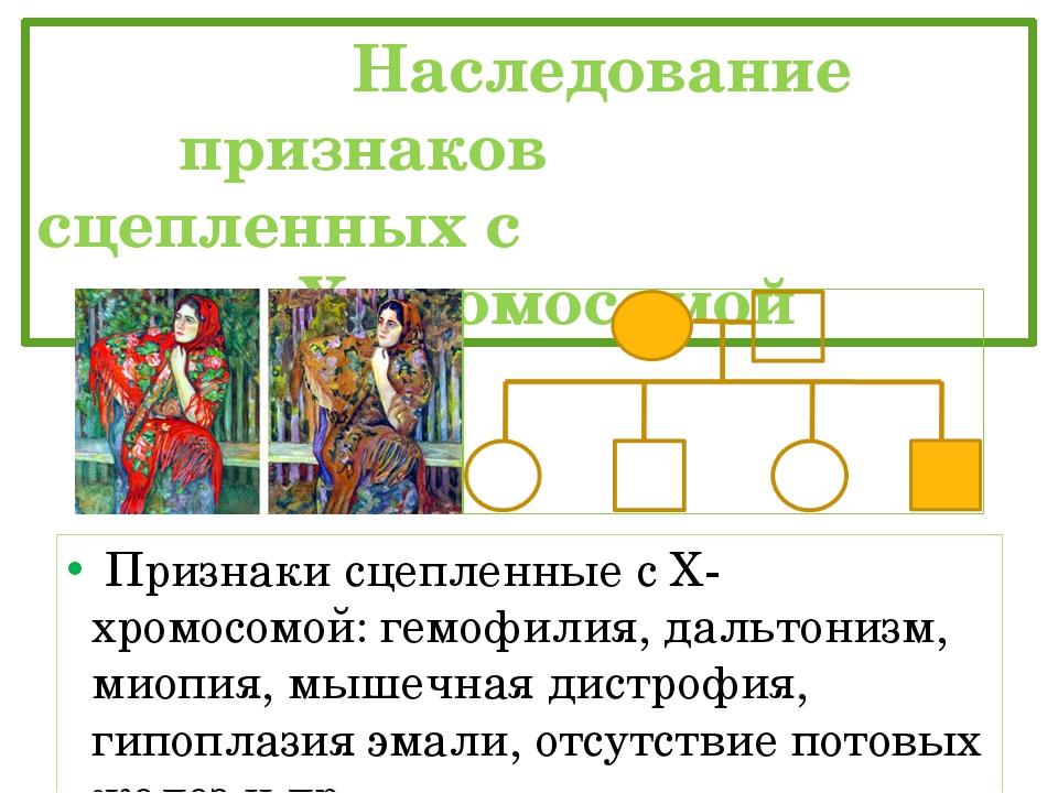 Наследование признаков сцепленных с Х-хромосомой Признаки сцепленные с Х-хро...