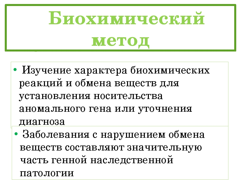 Биохимический метод Изучение характера биохимических реакций и обмена вещест...