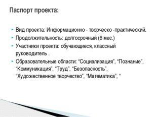 Вид проекта: Информационно - творческо -практический. Продолжительность: долг