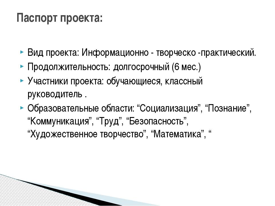 Вид проекта: Информационно - творческо -практический. Продолжительность: долг...