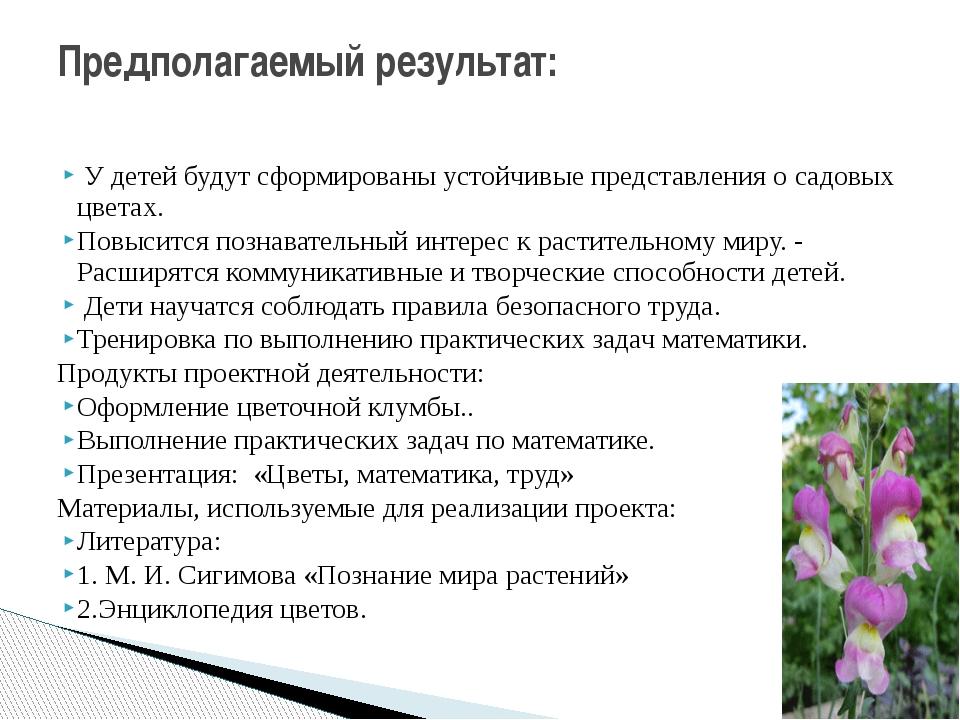 У детей будут сформированы устойчивые представления о садовых цветах. Повыси...
