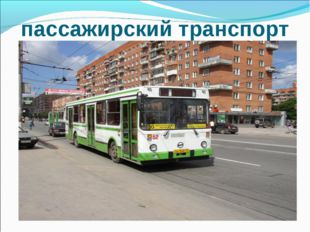 пассажирский транспорт