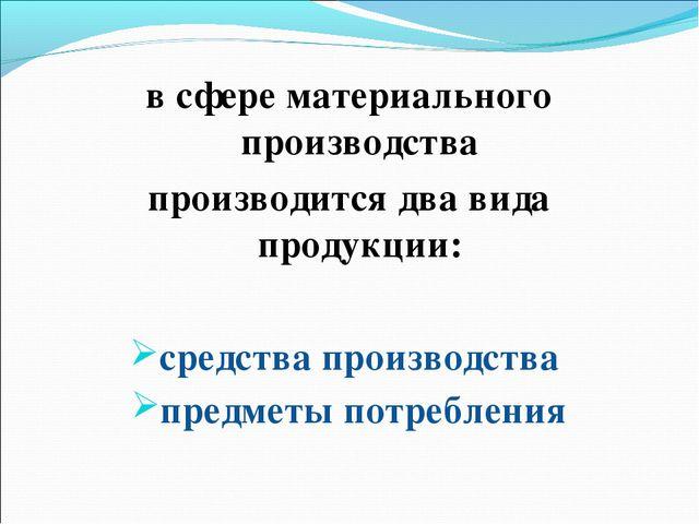 в сфере материального производства производится два вида продукции: средства...