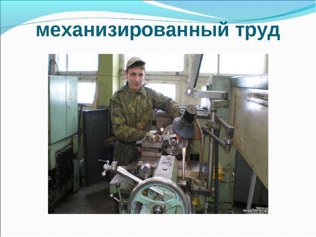 механизированный труд