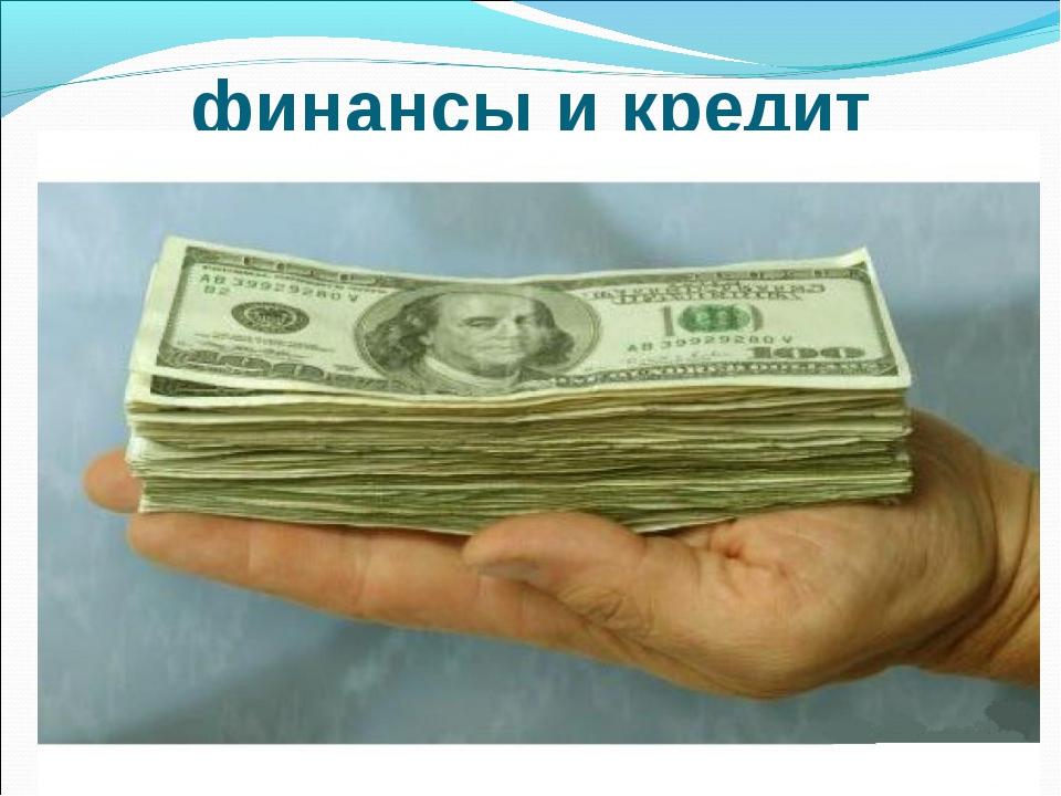 финансы и кредит
