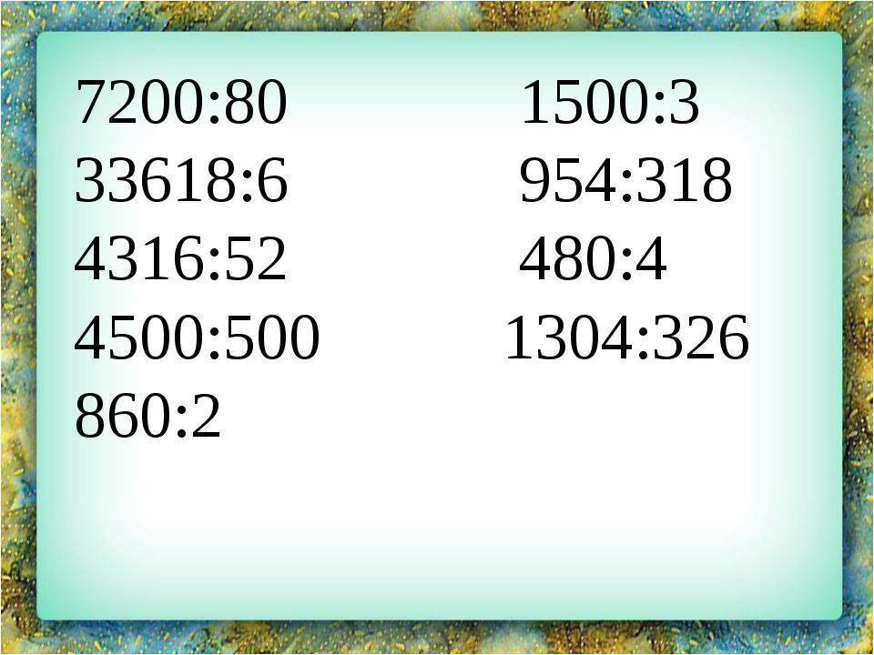 7200:80       1500:3 33618:6       954:318 4316:52      ...