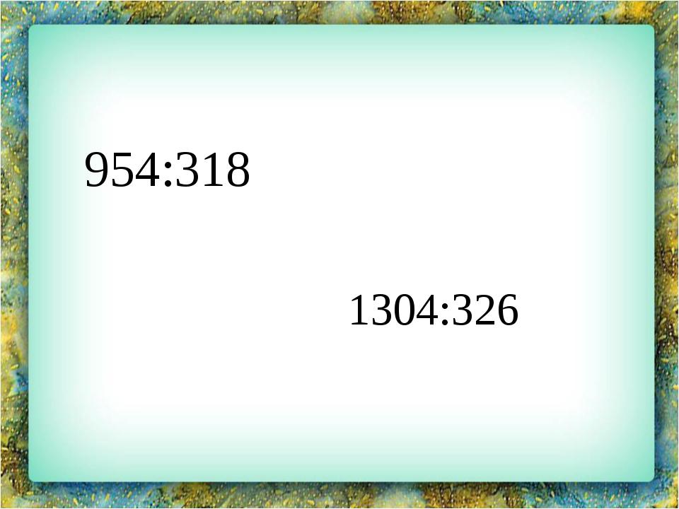 1304:326 954:318
