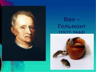 Ван – Гельмонт (1577-1644) http://ftl.sar.mirantis.ru/tl_files/presentations/