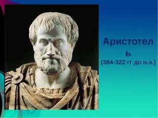 Аристотель (384-322 гг до н.э.) http://vse-krugom.ru/wp-content/uploads/2013/