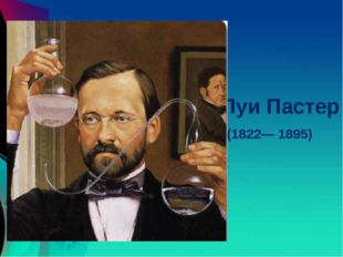 Луи Пастер (1822— 1895) http://tvrain.ru/media/special/thebestperson/authors/