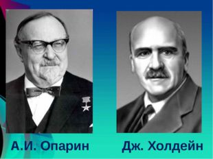 А.И. Опарин Дж. Холдейн http://www.inbi.ras.ru/history/oparin/photo/evk_opari