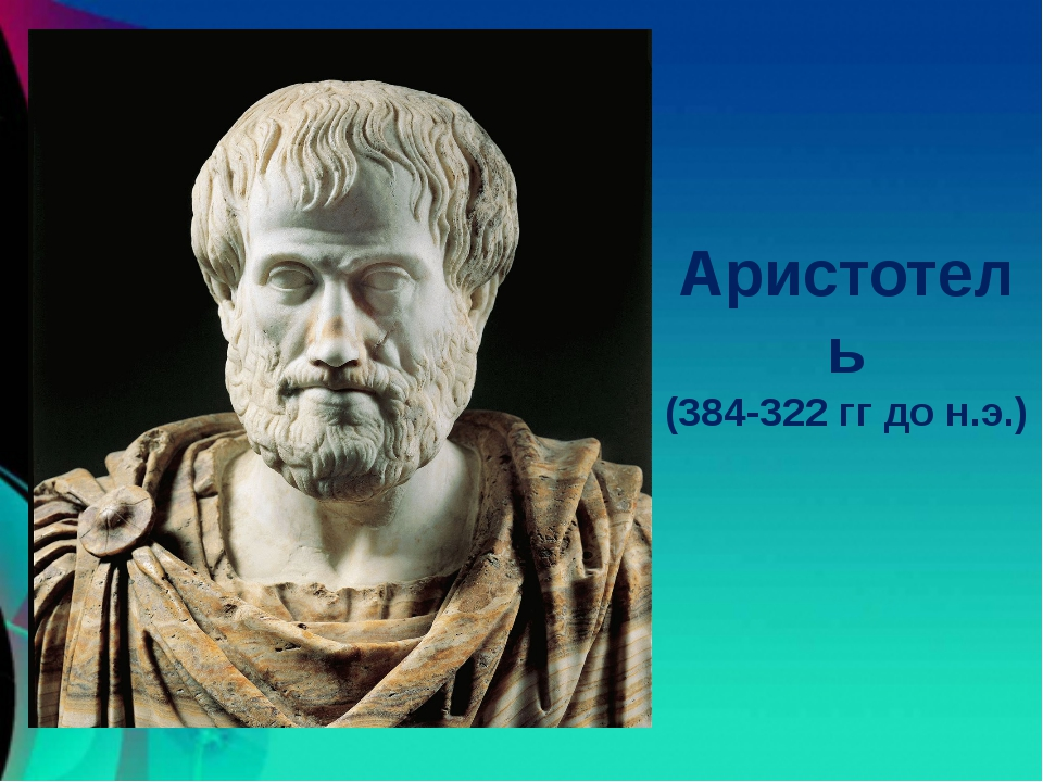 Аристотель (384-322 гг до н.э.) http://vse-krugom.ru/wp-content/uploads/2013/...