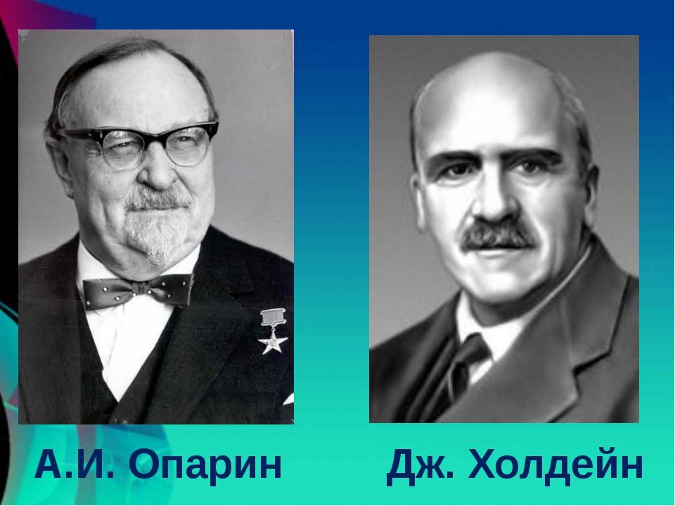 А.И. Опарин Дж. Холдейн http://www.inbi.ras.ru/history/oparin/photo/evk_opari...