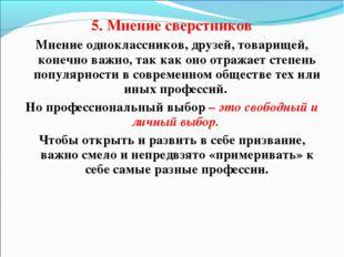 5. Мнение сверстников Мнение одноклассников, друзей, товарищей, конечно важно